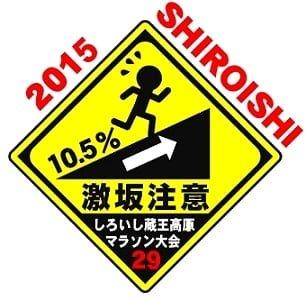 白石蔵王高原ハーフマラソン激坂注意の黄色いロゴマーク。