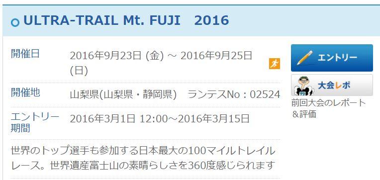 ウルトラトレイル・マウントフジ2016抽選受付開始。
