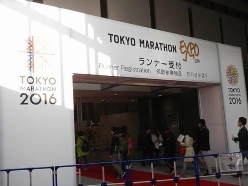 東京マラソンEXPO2016東京ビッグサイトランナー受付会場入り口。