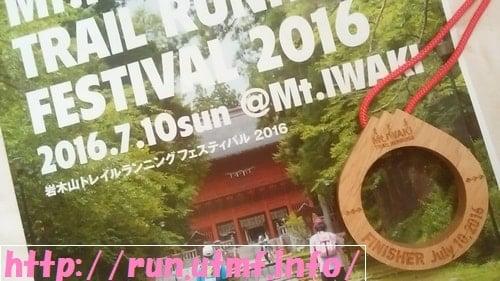 岩木山トレイルランニング・フェスティバルの完走証と木製完走メダル。