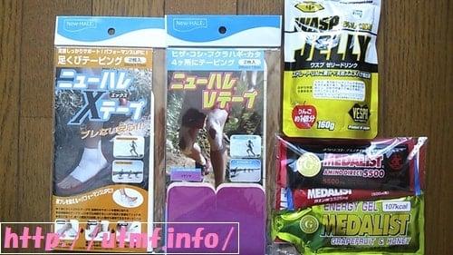 岩松旅館で受付して参加賞のベスパ・ワスプゼリー・メダリスト・ニューハレXテープとVテープ