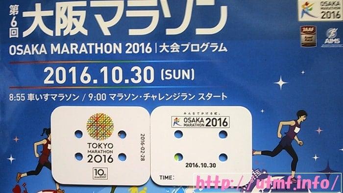 大阪マラソンと東京マラソンの2016年用計測タグ。
