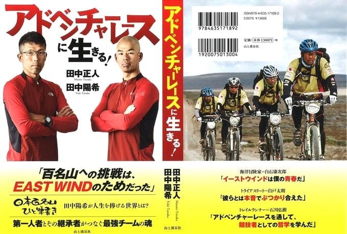 日本二百名山を踏破したのはアドベンチャーレースに生きる為だった。