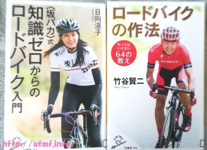 日向涼子と竹谷賢二が教える坂バカ式ロードバイクの作法入門。銀輪女
