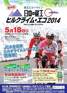 ロードバイクイベント蔵王ヒルクライムエコ2014のパンフレット