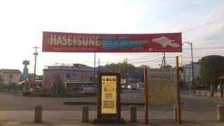 第6回ハセツネ30K第1関門入山峠から第2関門に向かう。