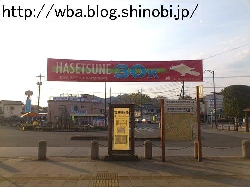 ハセツネ30kの会場に近い武蔵五日市駅。