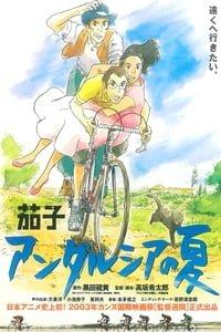 茄子アンダルシアの夏DVD
