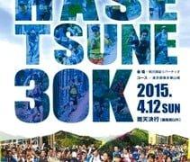 ハセツネカップヘの登竜門ハセツネ30K大会会場に向かう。