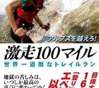 鏑木毅の激走100マイル世界一過酷なトレイルランの本を読んだ。