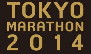 東京マラソン2014抽選結果のご報告のメールが届いた結果。