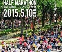 仙台国際ハーフマラソン目前でスポーツ整形外科に通う。