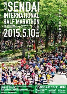仙台国際ハーフマラソンのパンフレット