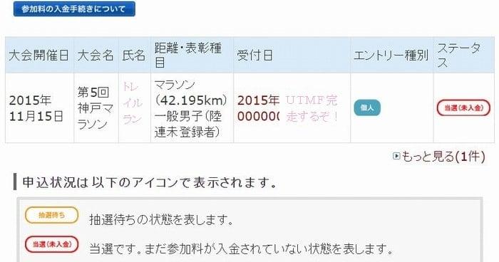 神戸マラソン抽選結果・当選した。