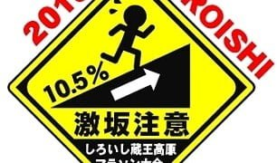 白石蔵王高原ハーフマラソン最大斜度10.5%の激坂に挑戦。