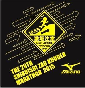 白石高原ハーフマラソン大会の参加賞Tシャツ。