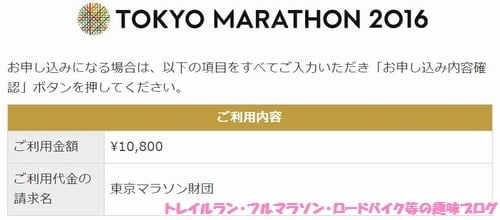 東京マラソン2016に当選してクレジットカードで参加費を支払った画面。