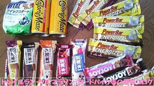 ハセツネカップ(日本山岳耐久レース)の食料一式・アミノバイタル・カロリーメイト・ソイジョイ・一本満足バー等