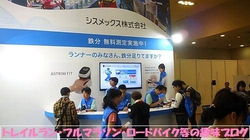 第5回神戸マラソン(神戸国際展示場)メインスポンサーシメックスブースに並ぶランナー達。