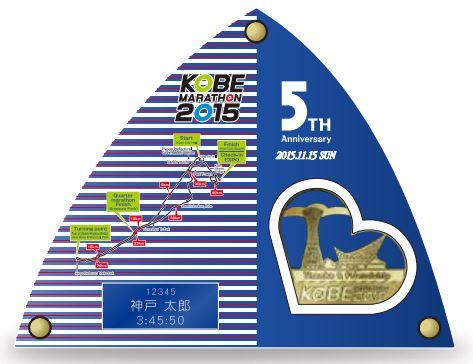 第5回神戸マラソンのハート型の完走メダル。