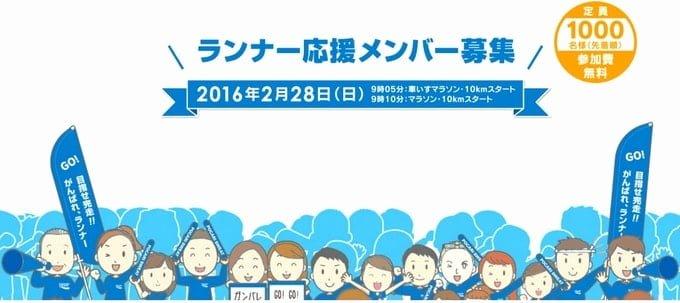 東京マラソン2016のポカリスエットランナーに支給されるアミノバリュー・カロリーメイトゼリー・ポカリスエット。