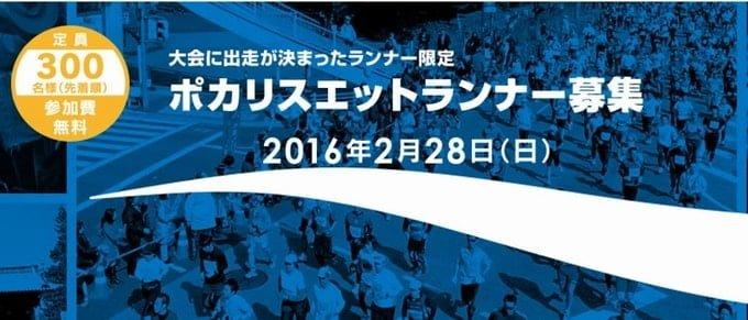 東京マラソン2016のポカリスエットランナーと応援者募集のバナー。