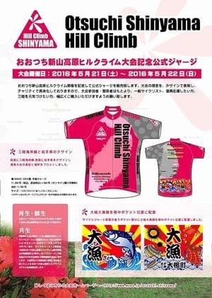 大槌新山高原ロードバイク・ヒルクライム_公式ジャージ販売告知