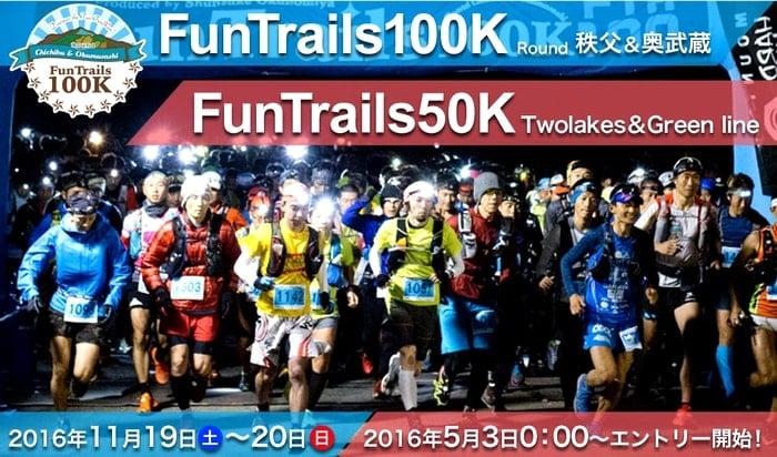 新トレイルラン大会FUN Trails 100Km開催。