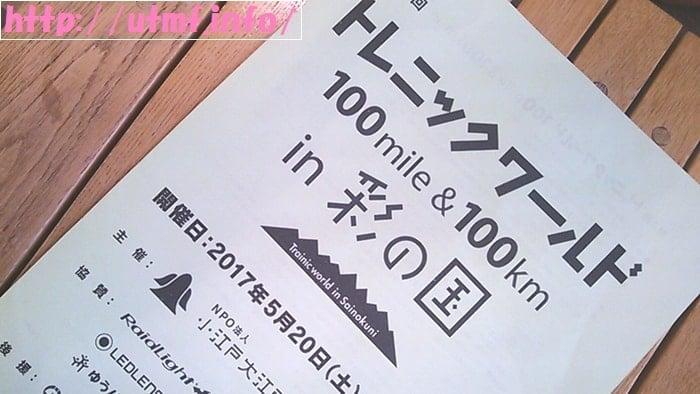 完走者0のトレイルランニング大会トレニックワールド100マイル彩の国。