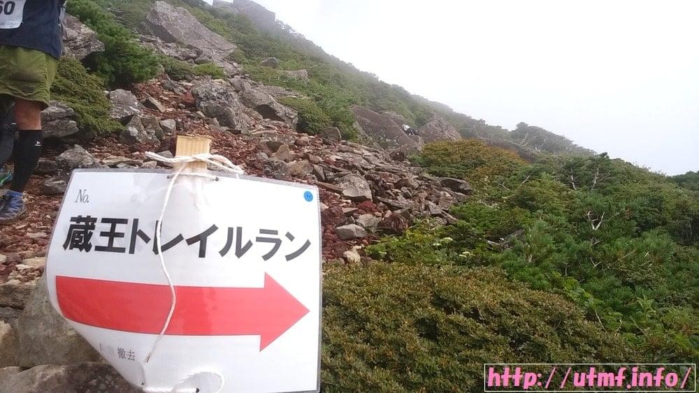 蔵王トレイルランニングは雨と泥の過酷な大会!烏帽子岳での急登。