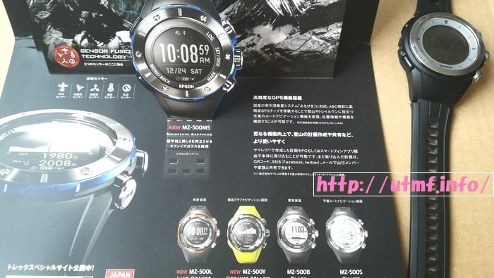 46時間計測のGPS時計でトレイルランを極めろ!UTMF・UTMBに必須。