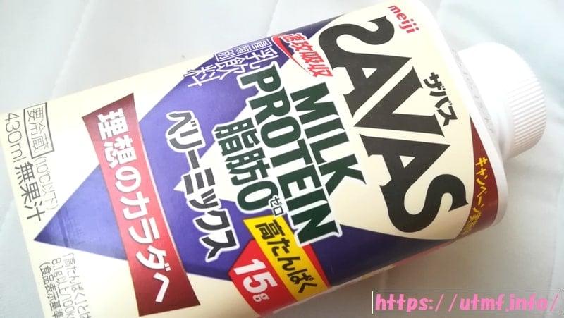 ザバスミルクホエイプロテイン・ミックスベリー味のパッケージ。