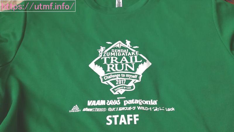 仙台泉ヶ岳トレイルランのボランティアTシャツ