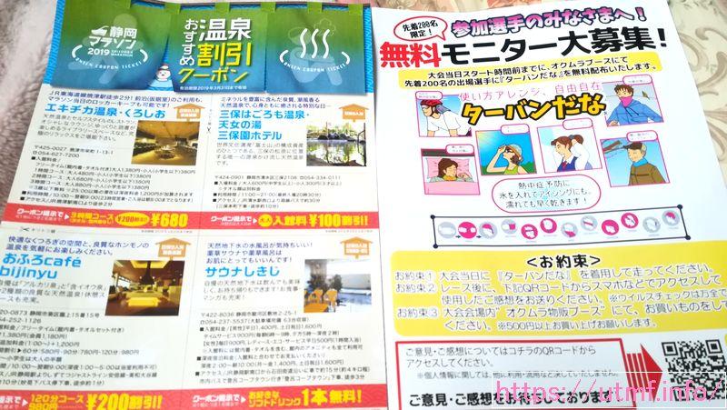 自分史上最速を目指せ!静岡マラソンの参加案内とナンバーカード到着。