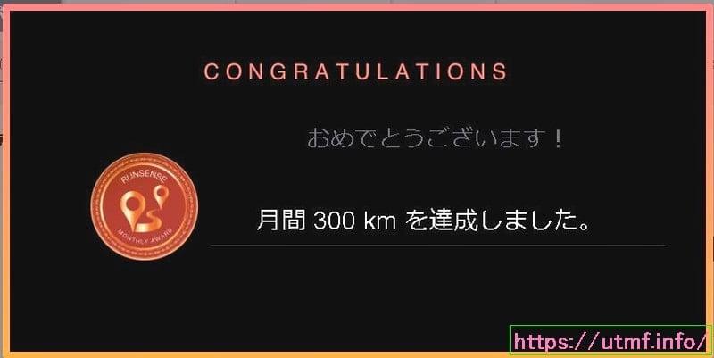 月間300Km走ったらサブスリー達成できるのか?実際にトレーニングした結果。