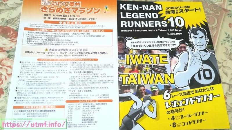 きらめきマラソンの参加案内到着!岩手県で伝説のランナーになる方法。