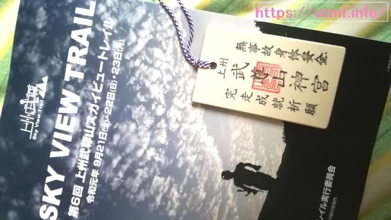 The 6th JYOSYU HOTAKASAN Sky View Trailのパンフレットと木の板(武尊山神社)