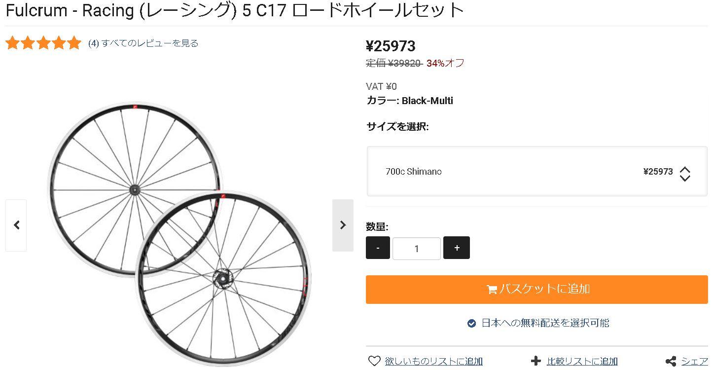 Fulcrum Racing5 C17 Wheel
