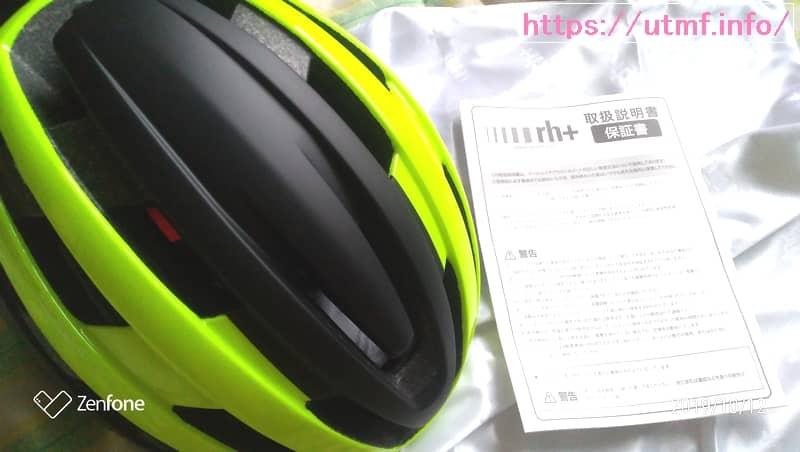 rh+のヘルメット購入(Z-Zero・Epsilon)購入。