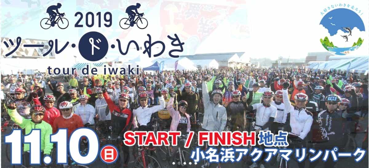 東北地方のロードバイクイベントやヒルクライムレースの大会一覧。