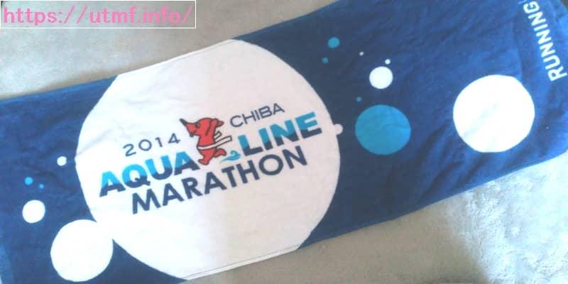 Chiba Aqua Line Marathon participation prize towel