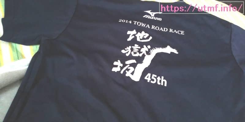 東和ロードレース参加賞Tシャツ