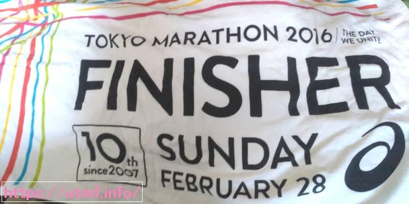 Tokyo Marathon participation prize towel