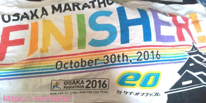 Osaka Marathon Finisher Towel