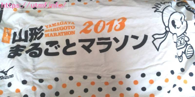 Yamagata whole marathon participation prize towel