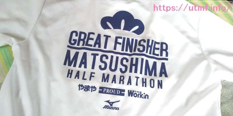 松島ハーフマラソンの参加賞Tシャツ
