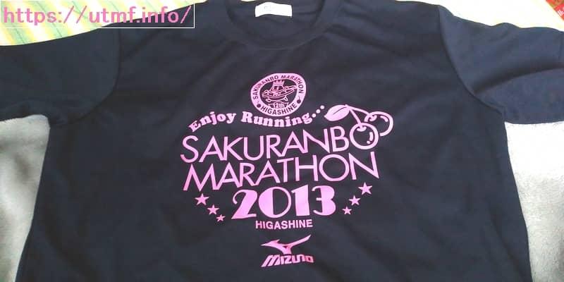 山形東根さくらんぼマラソン参加賞Tシャツ