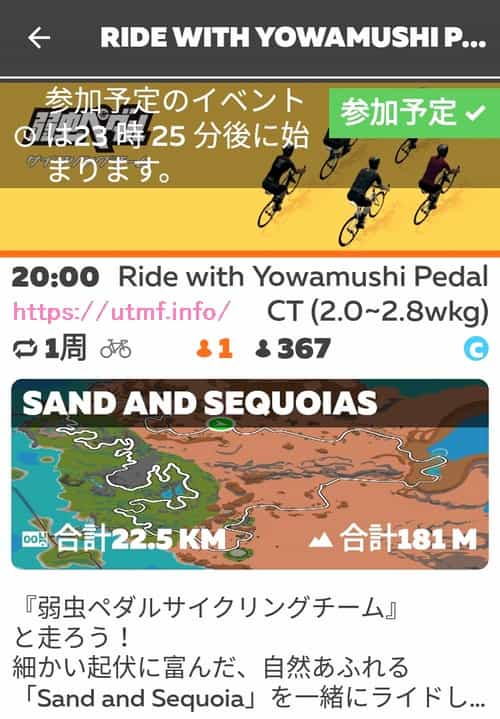Zwift at Wahoo Kicker Core