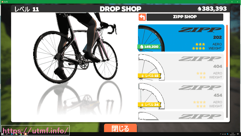 ZWIFT Aero frame and Zipp202 wheels