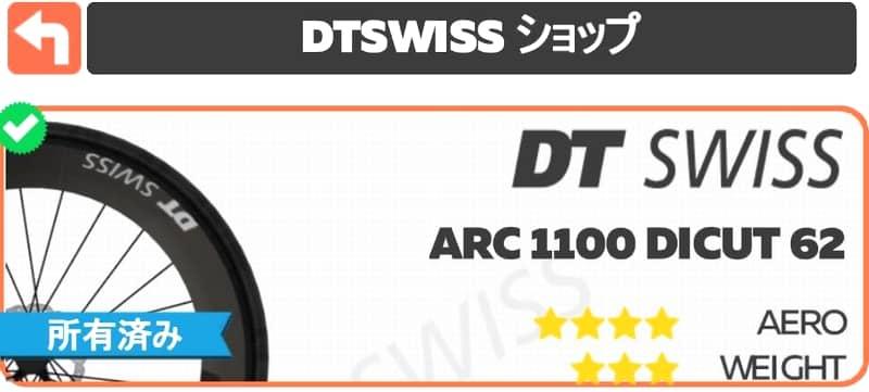 DT swiss arc 1100 dicut 62